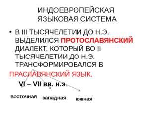 ИНДОЕВРОПЕЙСКАЯ ЯЗЫКОВАЯ СИСТЕМА В III ТЫСЯЧЕЛЕТИИ ДО Н.Э. ВЫДЕЛИЛСЯ ПРОТОСЛА