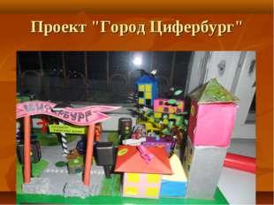 "Проект ""Город Цифербург"""