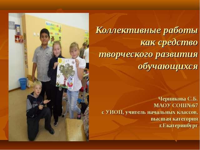 Коллективные работы как средство творческого развития обучающихся Черникова С...
