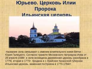 Юрьево. Церковь Илии Пророка Ильинская церковь Название села связывают с имен