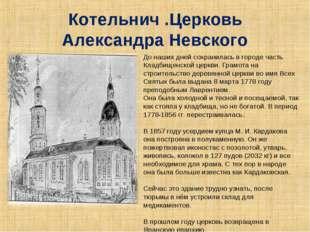 Котельнич .Церковь Александра Невского До наших дней сохранилась в городе час