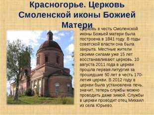 Красногорье. Церковь Смоленской иконы Божией Матери Церковь в честь Смоленско