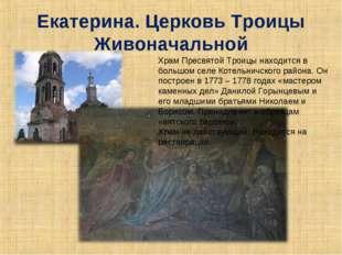 Екатерина. Церковь Троицы Живоначальной Храм Пресвятой Троицы находится в бол