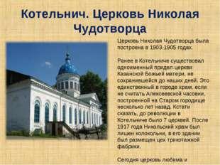 Котельнич. Церковь Николая Чудотворца Церковь Николая Чудотворца была построе