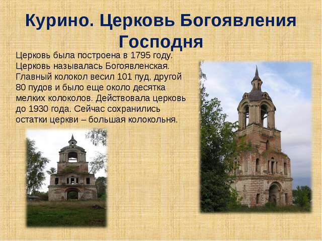 Курино. Церковь Богоявления Господня Церковь была построена в 1795 году. Церк...