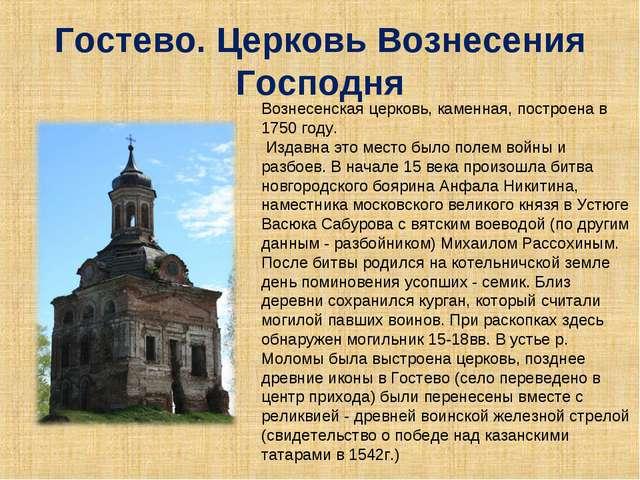 Гостево. Церковь Вознесения Господня Вознесенская церковь, каменная, построен...
