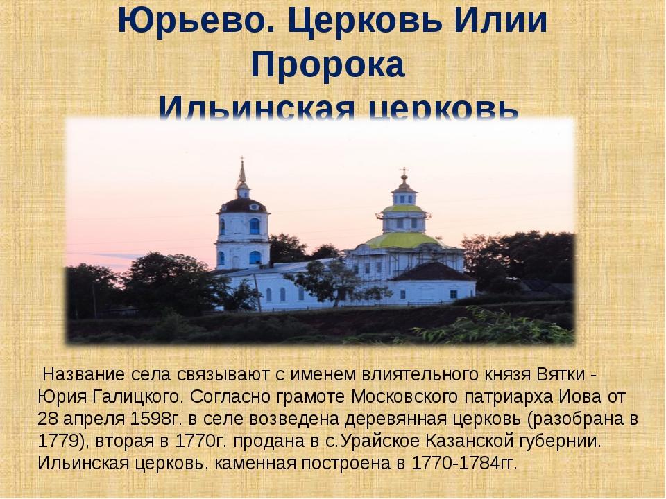 Юрьево. Церковь Илии Пророка Ильинская церковь Название села связывают с имен...