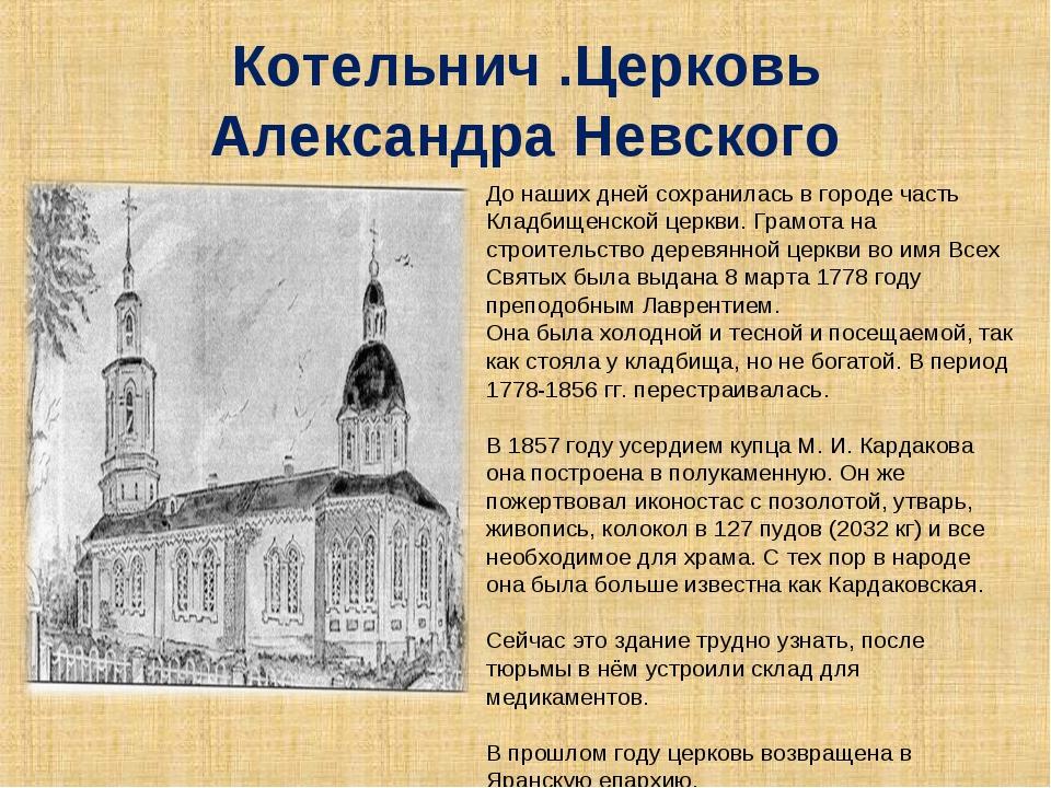 Котельнич .Церковь Александра Невского До наших дней сохранилась в городе час...