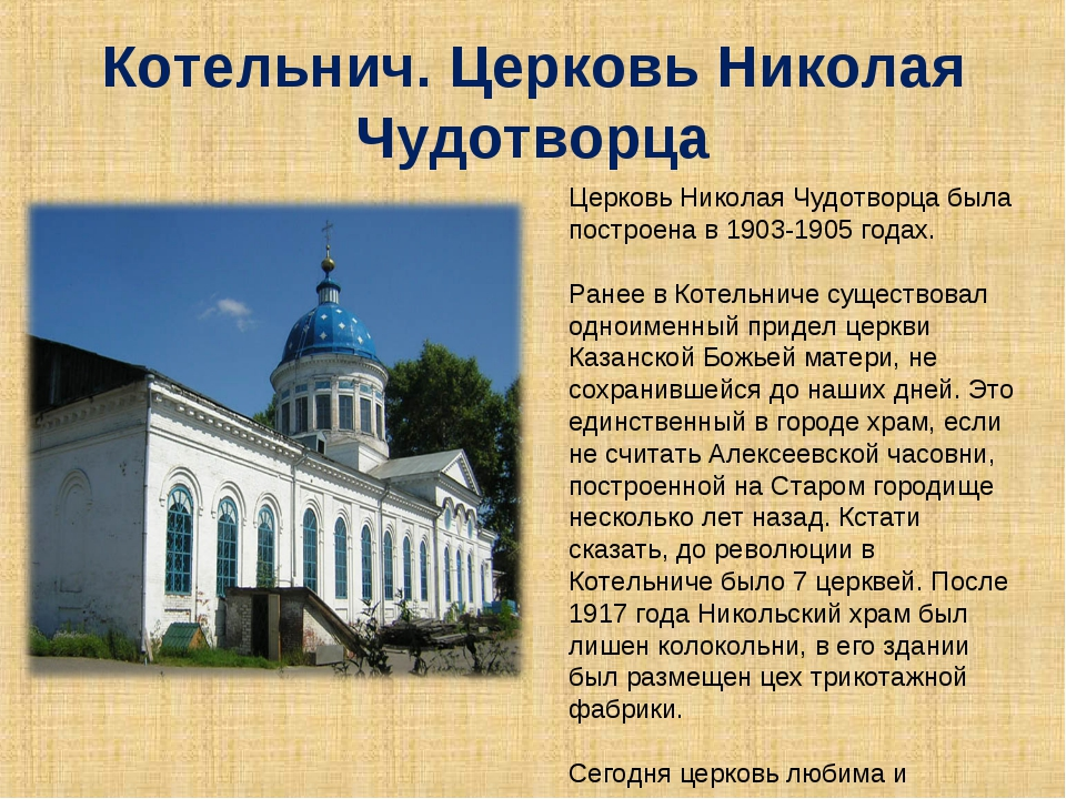 Котельнич. Церковь Николая Чудотворца Церковь Николая Чудотворца была построе...