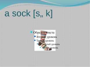 a sock [sɒk]
