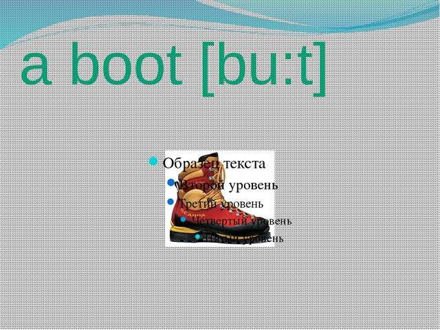 a boot [bu:t]