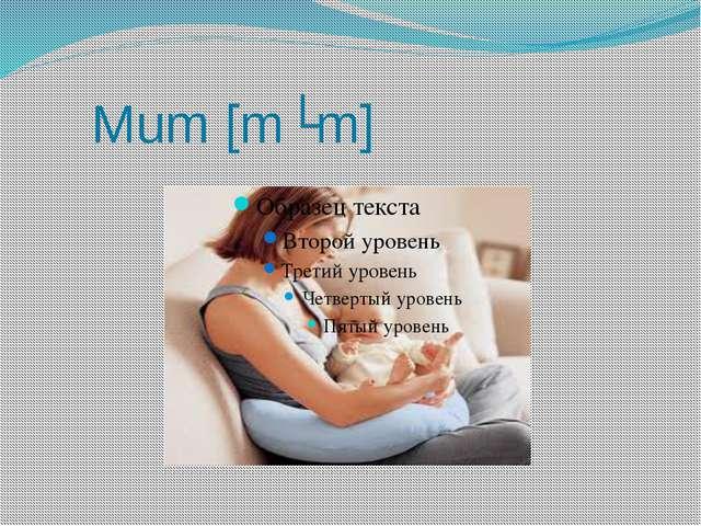 Mum [mʌm]