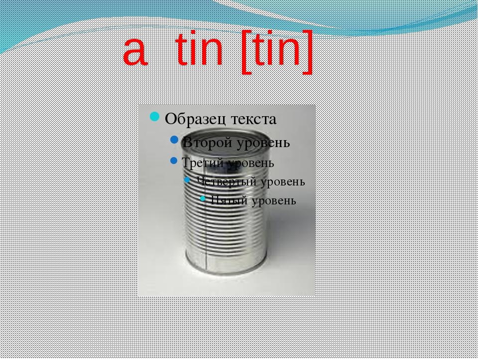 a tin [tin]