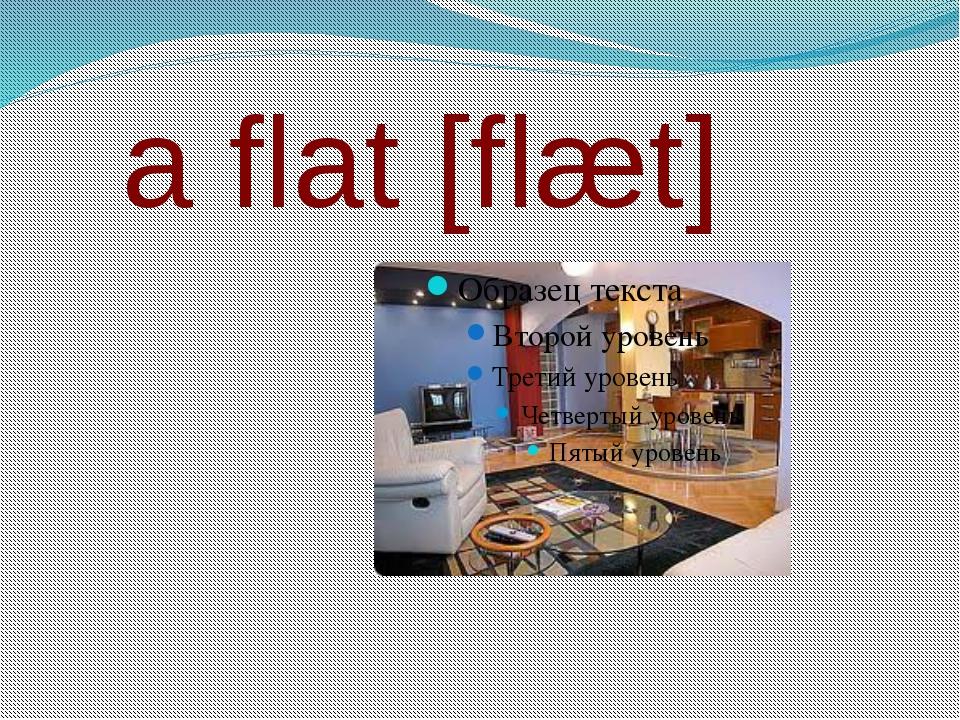 a flat [flæt]