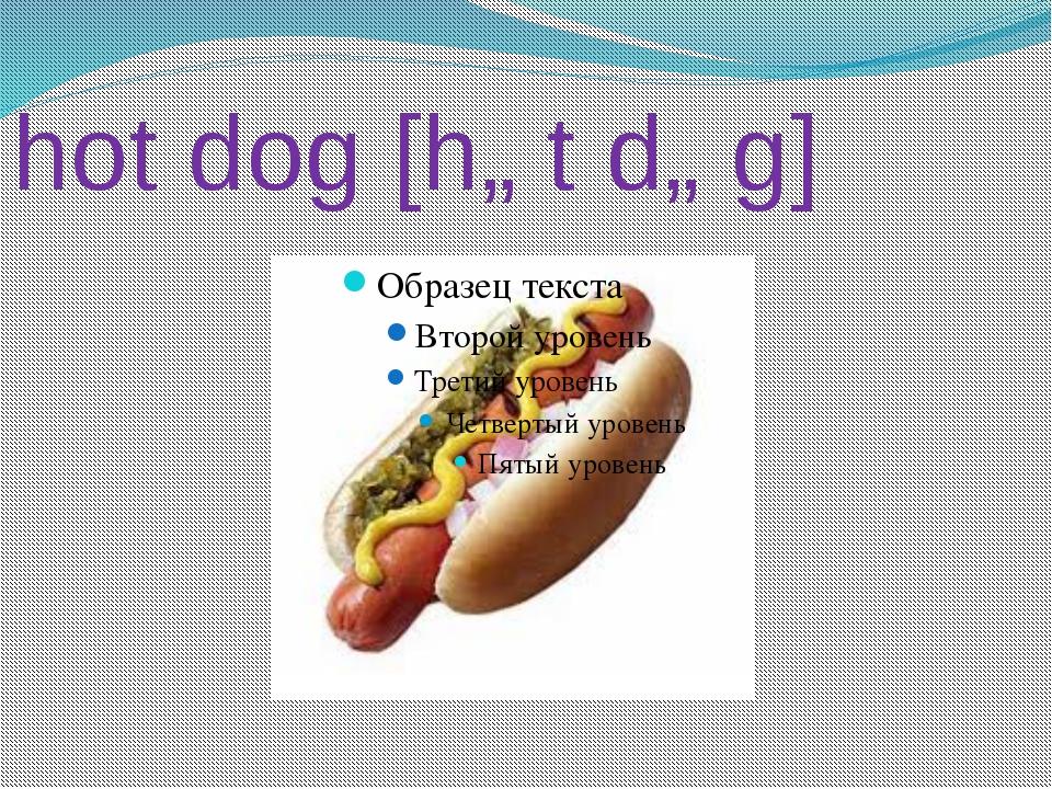 hot dog [hɒt dɒg]