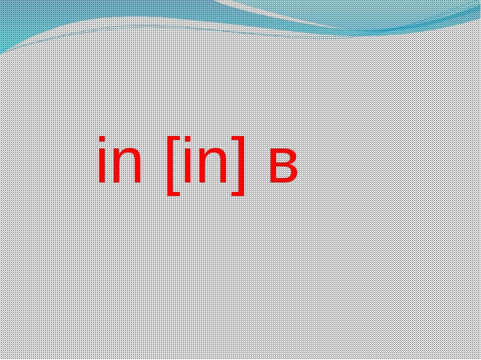 in [in] в