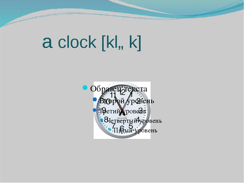 a clock [klɒk]