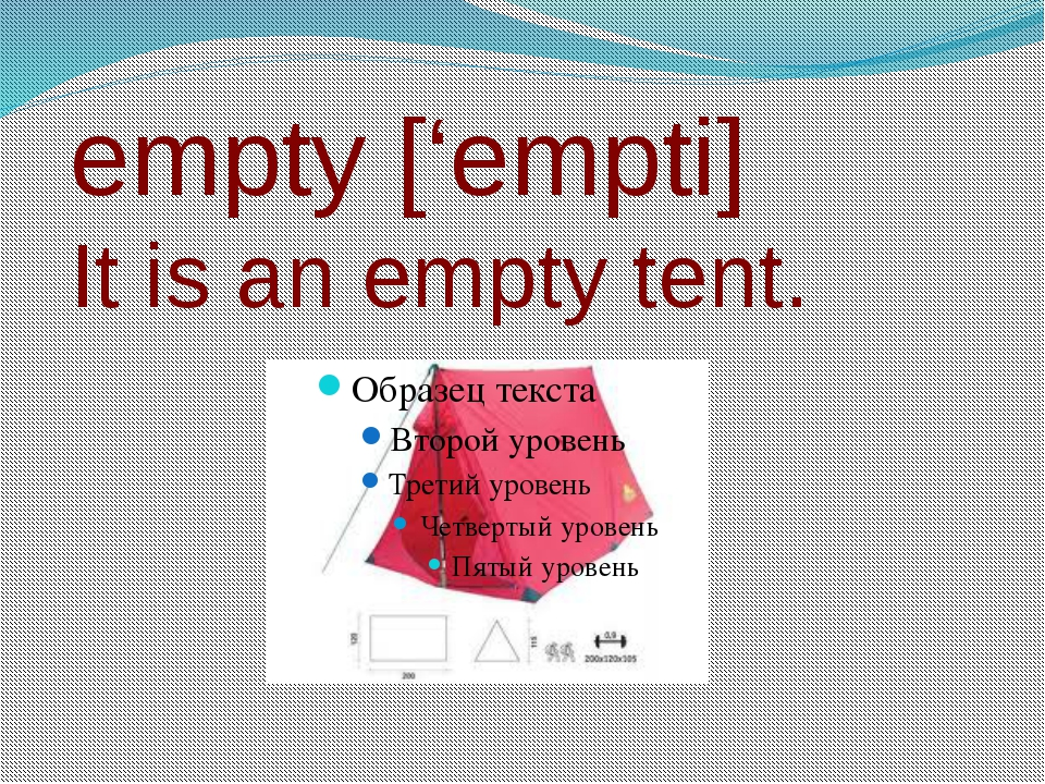 empty ['empti] It is an empty tent.