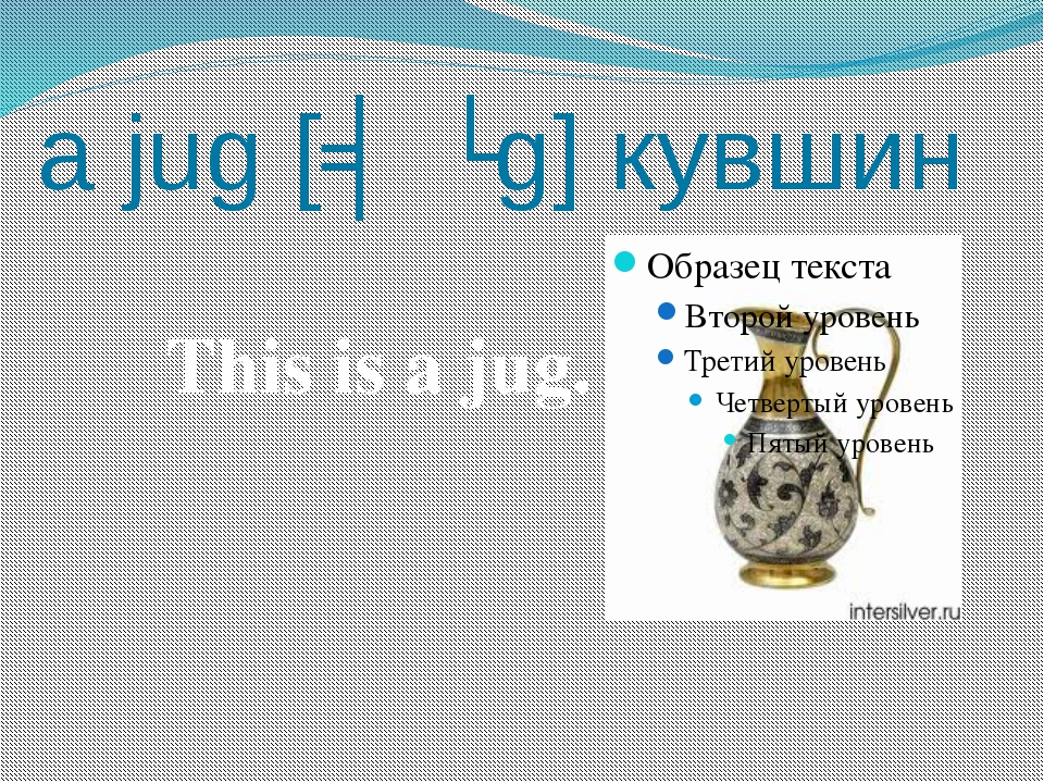 a jug [ʤʌg] кувшин This is a jug.