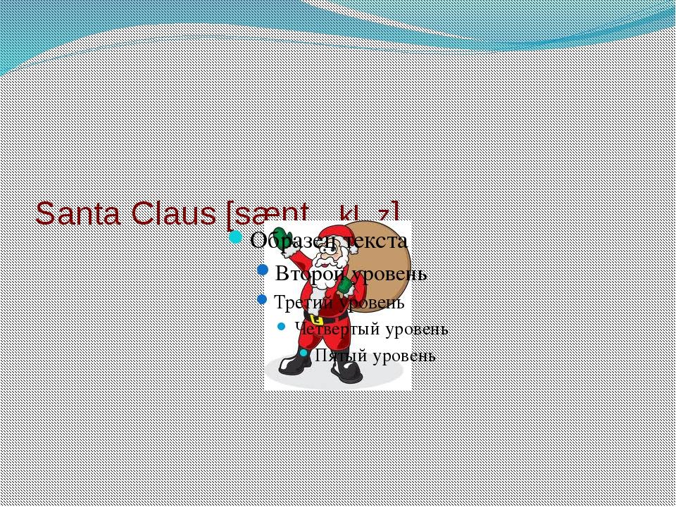 Santa Claus [sæntƏ klɒz]