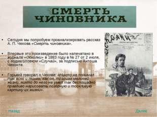 Сегодня мы попробуем проанализировать рассказ А. П. Чехова «Смерть чиновника