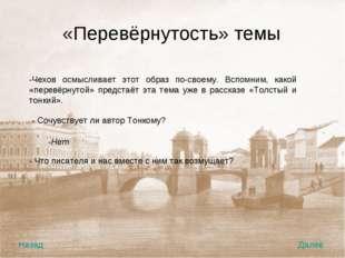 «Перевёрнутость» темы -Чехов осмысливает этот образ по-своему. Вспомним, како