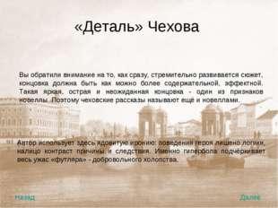 «Деталь» Чехова Вы обратили внимание на то, как сразу, стремительно развивает