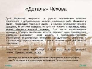«Деталь» Чехова Душа Червякова омертвела, он утратил человеческие качества, п