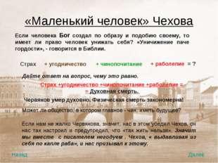 «Маленький человек» Чехова Страх + угодничество + чинопочитание + раболепие =