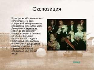Экспозиция В театре на «Корневильских колоколах». «В один прекрасный вечер н