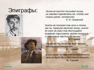 Эпиграфы: В рассказах Чехова нет ничего такого, чего не было бы в действитель