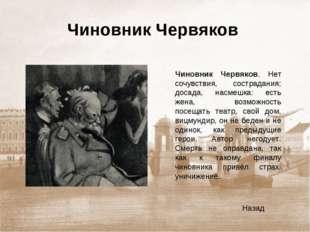 Чиновник Червяков Чиновник Червяков. Нет сочувствия, сострадания; досада, нас