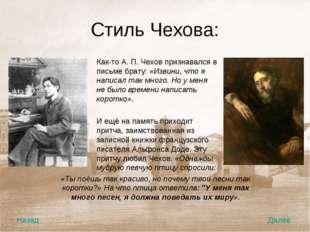 Стиль Чехова: Как-то А. П. Чехов признавался в письме брату: «Извини, что я