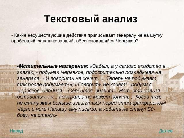 Текстовый анализ - Какие несуществующие действия приписывает генералу не на ш...
