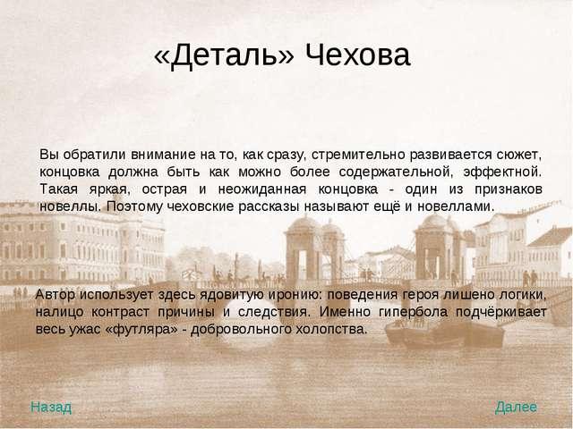 «Деталь» Чехова Вы обратили внимание на то, как сразу, стремительно развивает...