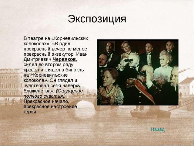 Экспозиция В театре на «Корневильских колоколах». «В один прекрасный вечер н...