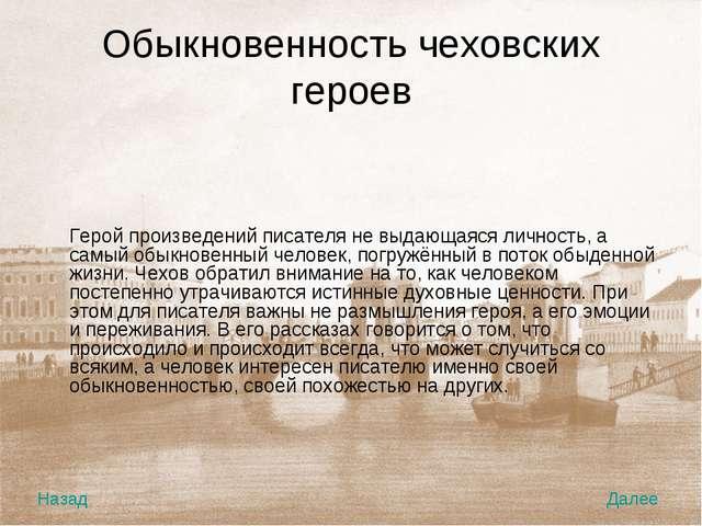 Обыкновенность чеховских героев  Герой произведений писателя не выдающаяся...