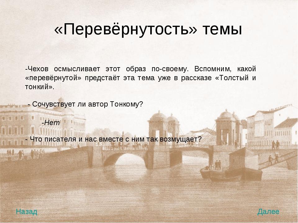 «Перевёрнутость» темы -Чехов осмысливает этот образ по-своему. Вспомним, како...