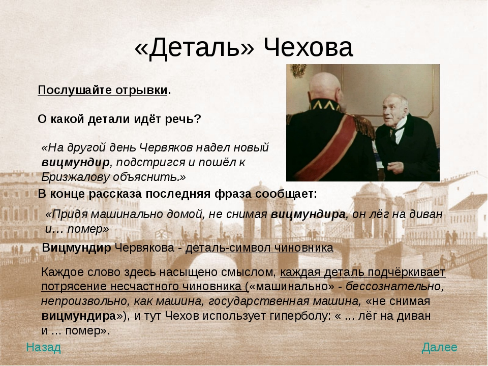 «Деталь» Чехова Послушайте отрывки. О какой детали идёт речь? «На другой день...