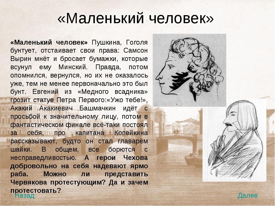 «Маленький человек» «Маленький человек» Пушкина, Гоголя бунтует, отстаивает с...