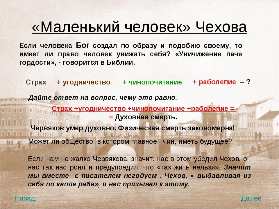 «Маленький человек» Чехова Страх + угодничество + чинопочитание + раболепие =...