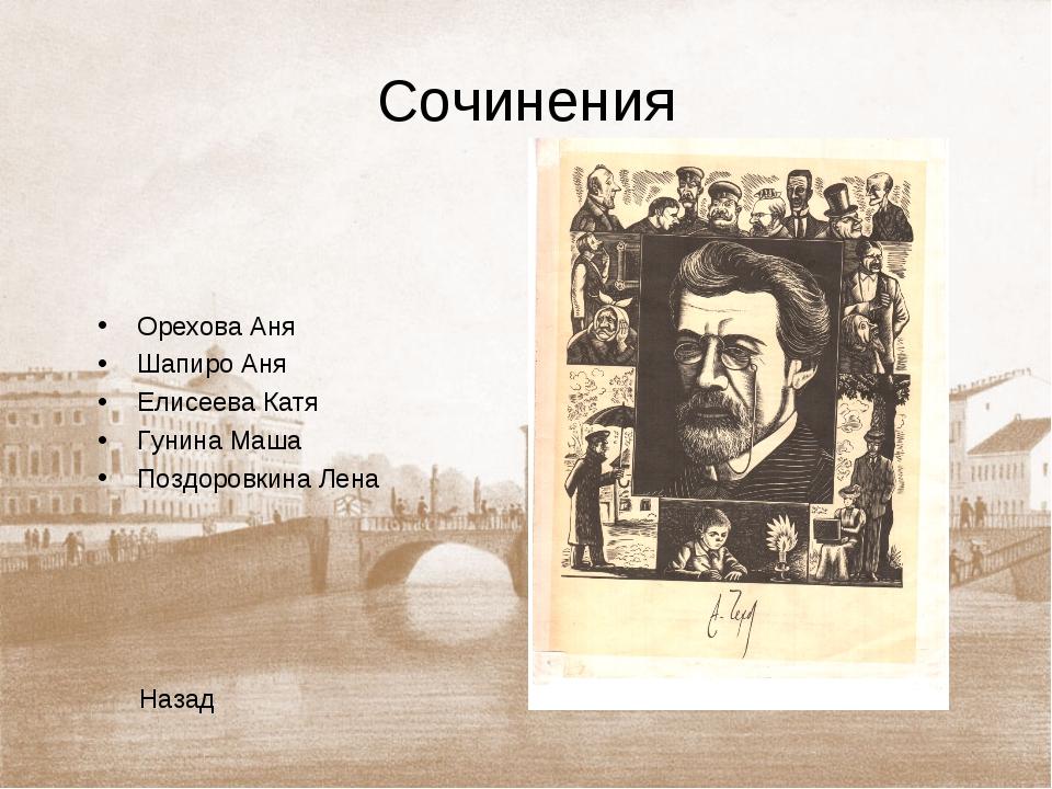 Сочинения Орехова Аня Шапиро Аня Елисеева Катя Гунина Маша Поздоровкина Лена...