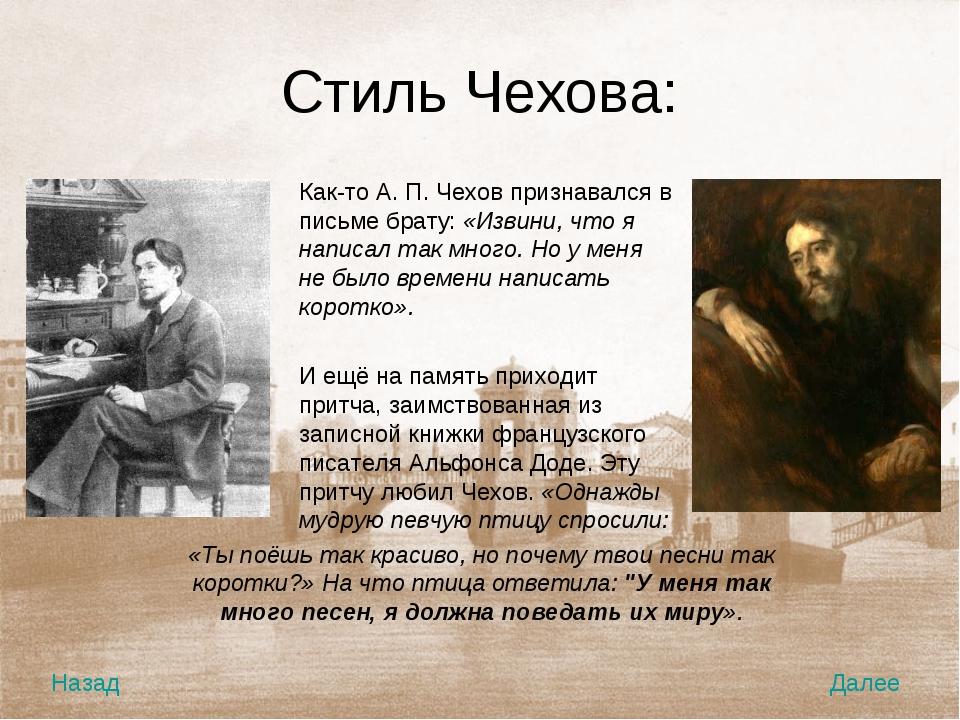 Стиль Чехова: Как-то А. П. Чехов признавался в письме брату: «Извини, что я...