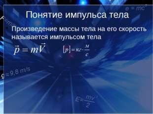 Понятие импульса тела Произведение массы тела на его скорость называется импу
