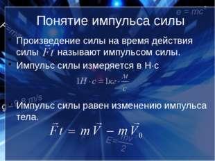 Понятие импульса силы Произведение силы на время действия силы называют импул