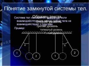 Понятие замкнутой системы тел.