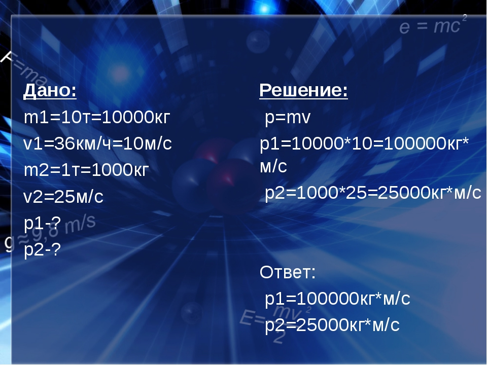 Дано: m1=10т=10000кг v1=36км/ч=10м/c m2=1т=1000кг v2=25м/с p1-? p2-? Реше...