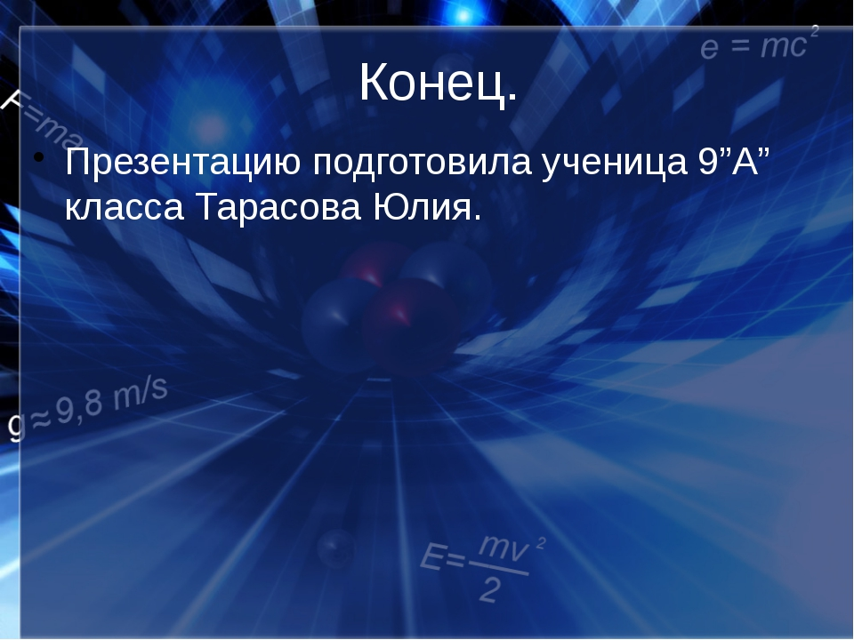 """Конец. Презентацию подготовила ученица 9""""А"""" класса Тарасова Юлия."""