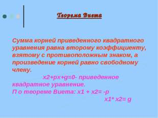 Теорема Виета Сумма корней приведенного квадратного уравнения равна второму к