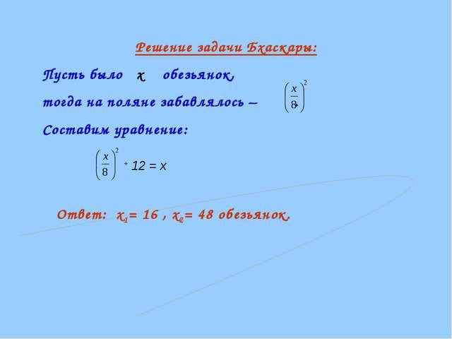 Решение задачи Бхаскары: Пусть было x обезьянок, тогда на поляне забавлялось...